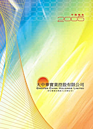 interim report 2005