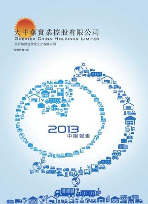 interim report 2013