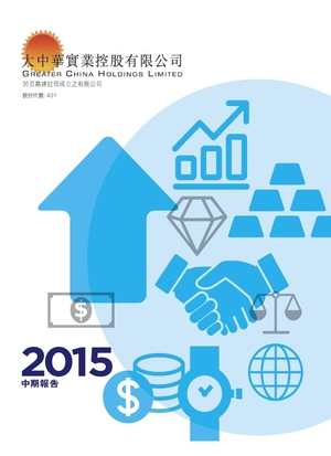 interim Report 2015