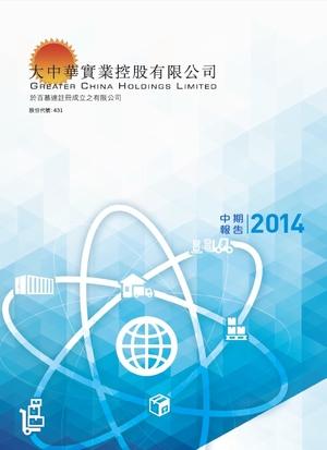 interim report 2014