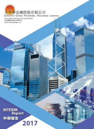 Interim_Report_2017 EC